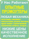 промо-бан