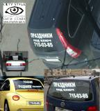 reklama_na_avto2.jpg