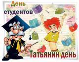 tatyanin-den-25-yanvarya-2018-goda-pozdravleniya-v-stihah-luchshie-pozhelaniya-dlya-tatyan-i-studentov_1.jpg